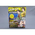 City Hunter 30th anniversary art book in japanese Hojo Stukasa