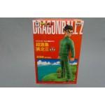 Dragon Ball Z DBZ Fukkatsu no F Super Concrete Collection Son Gohan Banpresto