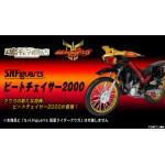SH S.H. Figuarts Beat Chaser 2000 Kamen Rider Kuuga Bandai Collector