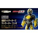 Kamen Rider OOO S.I.C Ratorata combo Bandai collector