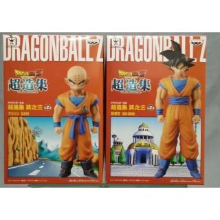 Dragon Ball Z Kai Super Structure Concrete Collection Goku and Krilin Vol 3 Banpresto