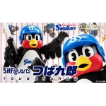SH S.H. Figuarts Tsubakurou Bandai Collector
