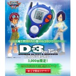 Digimon Adventure 02 DIGIMON DETECT & DISCOVER D-3 Ver. 15th new color limited edition