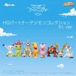 Digimon Adventure tri. HG Partner Digimon Collection