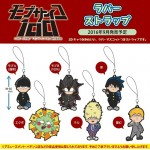 Mob Psycho 100 Rubber Straps (box of 6) Ensky