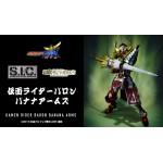 S.I.C. Kamen Rider Baron Banana Arms Bandai