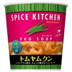 Spice Kitchen Tom Yum Goong soup