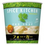 Spice Kitchen Pho-Ga soup