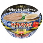 Japanese Cup Noodle Ramen Rich deep Tokuno seafood chicken