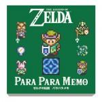 The Legend of Zelda A Link to the Past BaraBara Memo Ensky