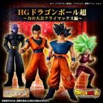 HG Tournament of Power CLIMAX SAGA Dragon Ball Super Bandai Limited