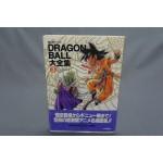 (T9E5) Dragon Ball artbook Collection 1995 volume 3 TV ANIMATION PART 1