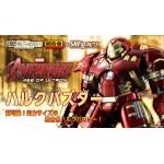 S.H. SH Figuarts Iron Man Chogokin X - Mark 44 Hulkbuster
